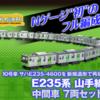 """Nゲージ""""初""""のフル編成! E235系 山手線 中間車 7両セット"""