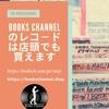 [ Books Channel Photo ALBUM 2021 | 2021年07月11日号 | https://bookschannel.shop のレコ-ドは店頭でも買えます Version | #レコ-ド好きな人と繋がりたい #レコ-ドが好きな人と繋がりたい #音楽好きと繋がりたい 他 |