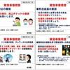 コロナウイルス緊急事態措置北海道