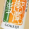 御慶事 純米吟醸 ひたち錦 ひやおろし(青木酒造・古河市)