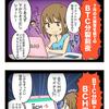 【仮想通貨マンガ 第12話】2017年夏