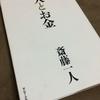 「人とお金」 著:斎藤一人