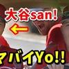 「大谷翔平はチーム1ダサい」同僚のマイク・トラウト選手のジョーク発言。