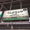 空港急行は混んでそうだったので、泉佐野乗換で関空まで行ってみた〔#111〕