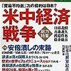 論説「森友・加計「魔女狩りの経済学」」by 田中秀臣 in 『Voice』6月号