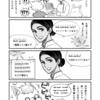 インドネシア生活の漫画1