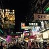 本当に2泊3日だけで行く香港・マカオの旅