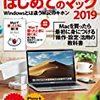 雑雑読書日記83 Mac OSの歴史とポール・マッカートニー