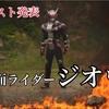 仮面ライダージオウのキャスト発表! アナザーライダーや永夢、戦兎もでるよ!