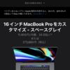 16インチMacbook Proの出荷日が「2〜3週間」に。新型16インチMacbook Pro登場への伏線か。