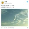 【地震雲】9月8日~9日にかけて日本各地で『地震雲』の投稿が相次ぐ!中には『竜巻型』のような雲も!『台湾地震預測研究所』さんの予測では4日以内に南日本・ネパール・カルフォルニア・東台湾または南太平洋付近でM7+~M8+!
