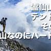 霊仙山でテント泊 その3 下山なのにハード編