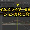 【Maya】タイムスライダーをモーションの尺に合わせる【MEL】