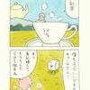 「チャー子とティーカップ」