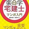 【新生活】独学で4月から始める宅建合格勉強法【資格取得】