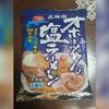 【オホーツクの塩ラーメン】マツコも絶賛した絶品インスタント塩ラーメン!袋麺とは思えない味のクオリティです!!