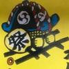お知らせ:新宿中央公園熊野神社祭禮やりますよ