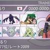 【剣盾シングルs7】チョッキヒトデde受けループ【最終177位 /最終レート2009】