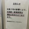 青春18きっぷで行く ひこにゃんと近江鉄道の旅