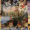 『祇園祭 前祭り宵山』レポート