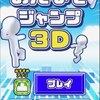 『みんなでジャンプ3D』自己ベスト更新?!