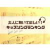 【Eテレ】大人に聴いて欲しい!キッズソングおすすめCDランキング14~18年【おかあさんといっしょ】