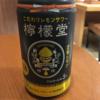 九州が世界初! コカ・コーラ社が初めて世に出したお酒「檸檬堂」を楽しむ