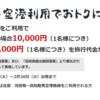 高知への旅でのお得な情報^^