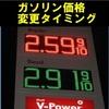 セルフスタンドのガソリン価格を変更するタイミング