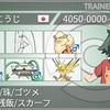 【剣盾シングルS15使用構築】ゼルネローチェ【最終49位/レート2090】