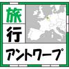 【旅行】アントワープ体験記