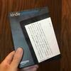 「Kindle Paperwhite マンガモデル」を買って、開封から初期設定までとか。