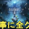 【リトルナイトメア2】神ゲーなの?面白い?買い?プレイした正直な感想!Little Nightmares Ⅱ Review.