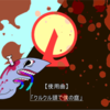 """お""""ぉ""""ん""""ろ""""ぼと""""み""""ぃ"""""""