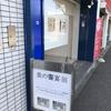 2020年3月6日(金)/ギャラリーアーク/FEI ART MUSEUM YOKOHAMA/アートコンプレックス・センター/他