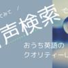 【おうち英語】音声検索でクオリティーを上げよう!