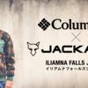 【ジャッカル×Columbia】コラボアウター「イリアムナフォールズジャケット ティンバーウルフ」発売!