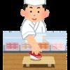 お寿司屋さーん!