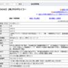 Excel×株⑧続・四季報情報を分かりやすく 使い方