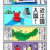東山道へ新幹線で向かうカニ