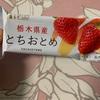 ローソン:もちもちポムポムプリン焼き(プリン味)/大麦のシフォンケーキバニラ/アールグレイ蒸しパン/ウチカフェ日本のフルーツとちおとめ