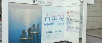 「吉田博 木版画展」に行きました/名古屋ボストン美術館は来年閉館予定