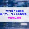 【株式】週間運用パフォーマンス&保有株一覧(2021.7.2時点) 水銘柄に期待