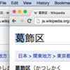 Chrome 43 Canaryのデフォルト日本語フォント