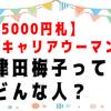 【#2新紙幣】新5000円札の顔になる津田梅子さんってどんな人だろう?【ドラマ出演も】