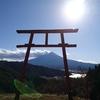 <富士朝めぐり②>西国天皇勢力に奪われた太陽神、そもそも富士高天原は『火』と『水』の楽園だった。