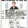 [5/25更新]【2018年5月出演情報】と【今後の予定】