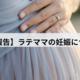 【ご報告】ラテママが妊娠しました😂