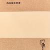 西田幾多郎『哲学の根本問題』を読む