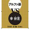○アルファ碁対李世乭を読む